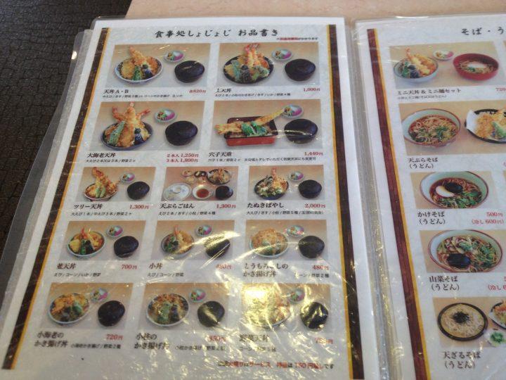 食事処しょじょじのお品書き(左側)