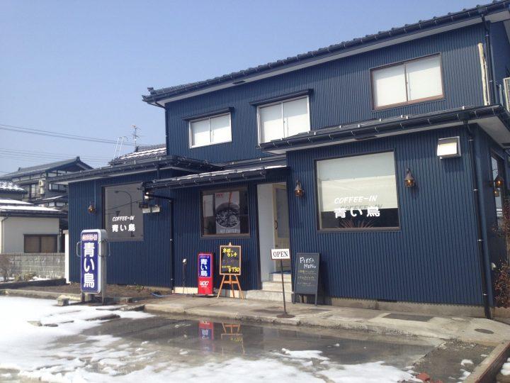 コーヒーイン青い鳥の新店舗(2016年3月)