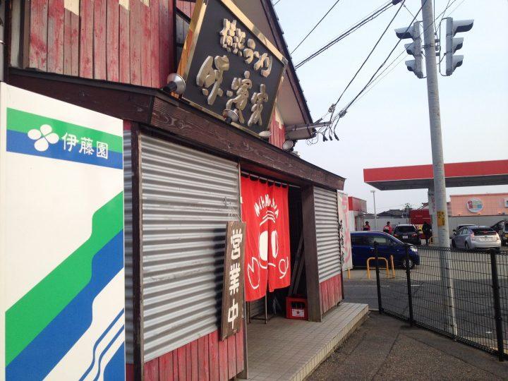 味濱家新潟大学前店の外観(2016年2月)