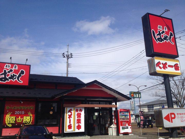 麺屋ばやし燕三条店の外観