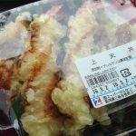 スーパーマルセンの天丼弁当2016-03-02 001