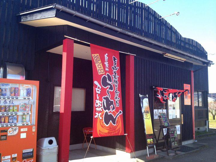 麺屋泰紋の外観
