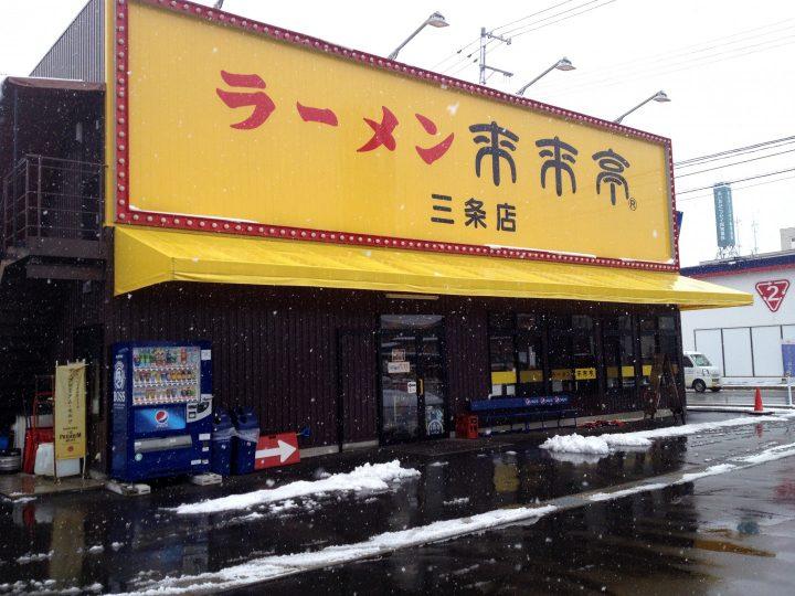 来来亭三条店の外観(2016年2月)