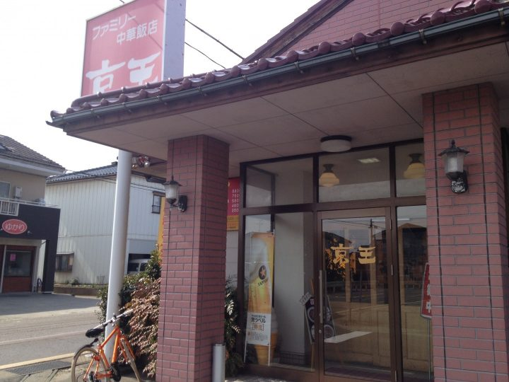 ファミリー中華飯店京王の外観(2016年3月)