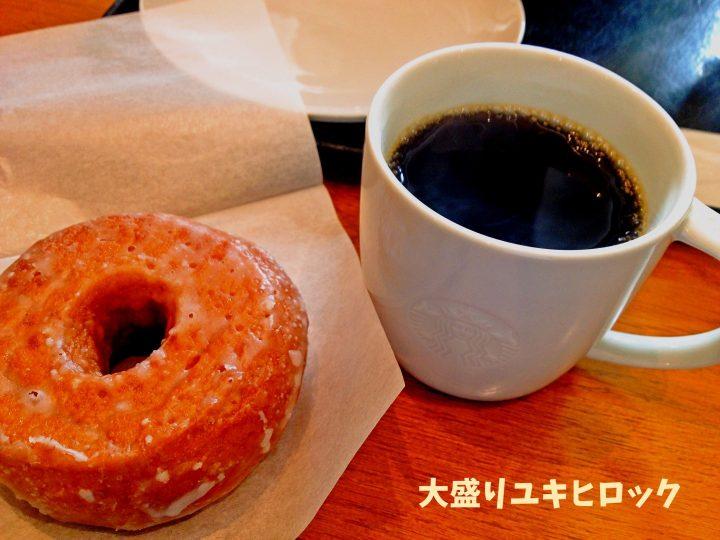 スターバックスのドリップコーヒーとシュガードーナツ
