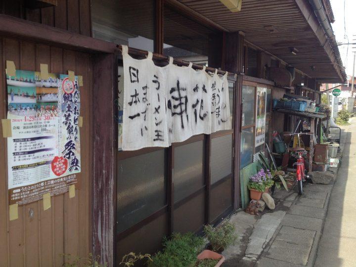 「日本一 まずい ラーメン王」東花食堂の入り口