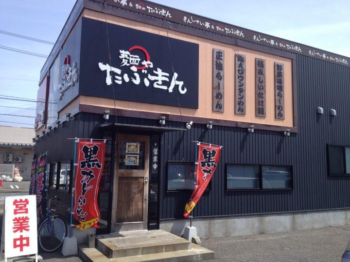 きんしゃい亭&麺や たぶきん女池店の外観(2016年4月)