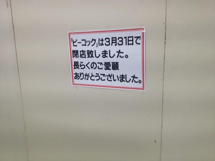 ピーコック分水パコ店閉店告知の貼り紙(2016年4月)