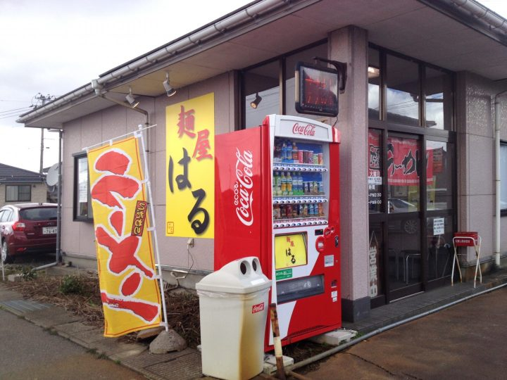 麺屋はるの外観(2016年3月)