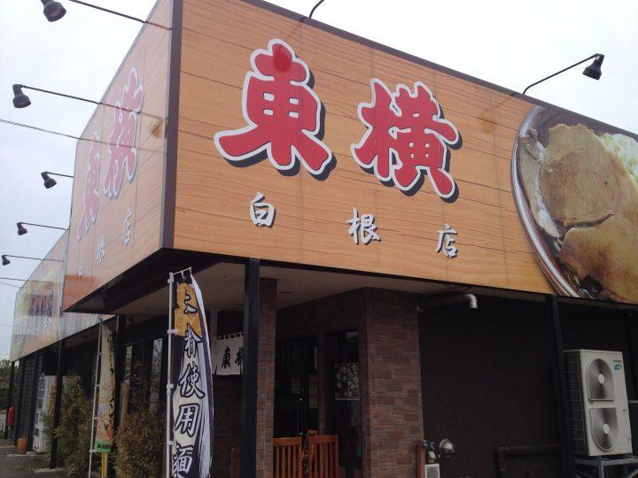 ラーメン東横白根店の外観(2016年4月)