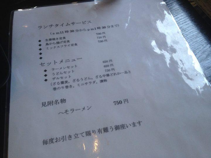 食事処丸一のメニュー。ランチタイムサービスはA.M.11時30分からP.M.1時30分まで。