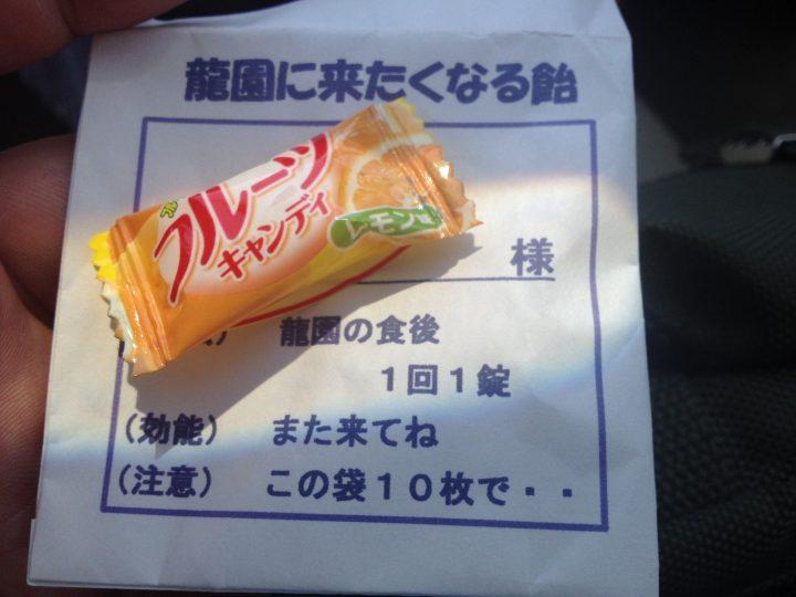 レモン味のキャンディ