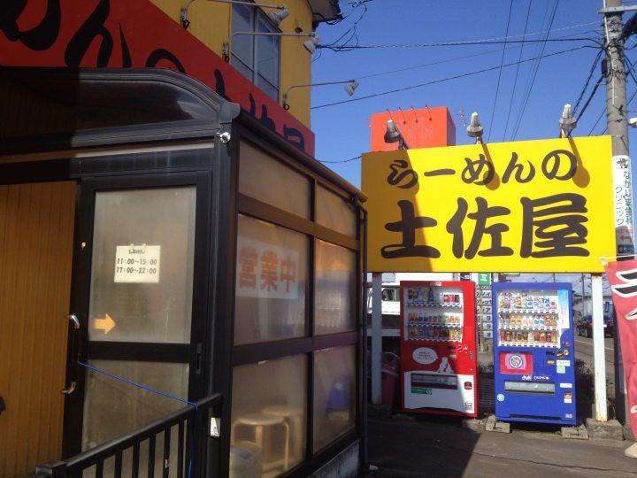 らーめんの土佐屋宮内店の入り口(2016年3月)