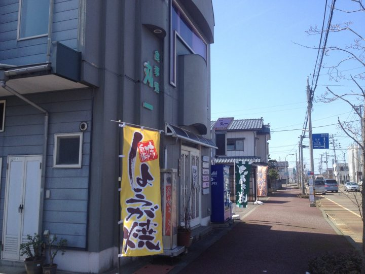 食事処丸一の外観(2016年3月)