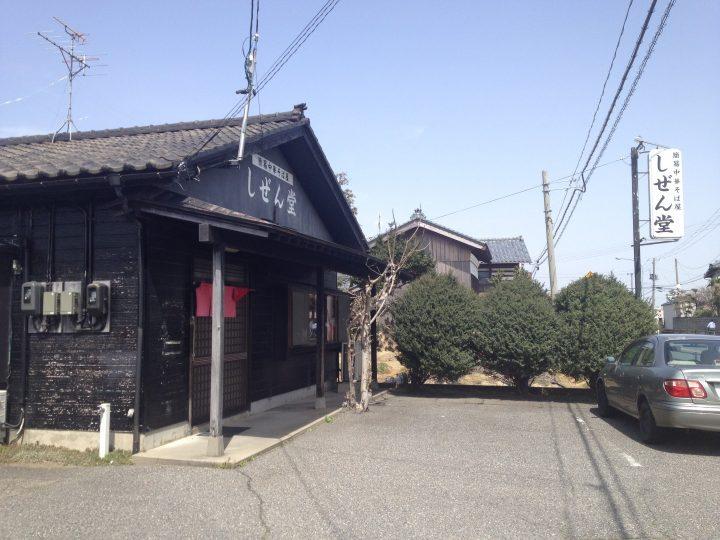 しぜん堂の外観(2016年4月)