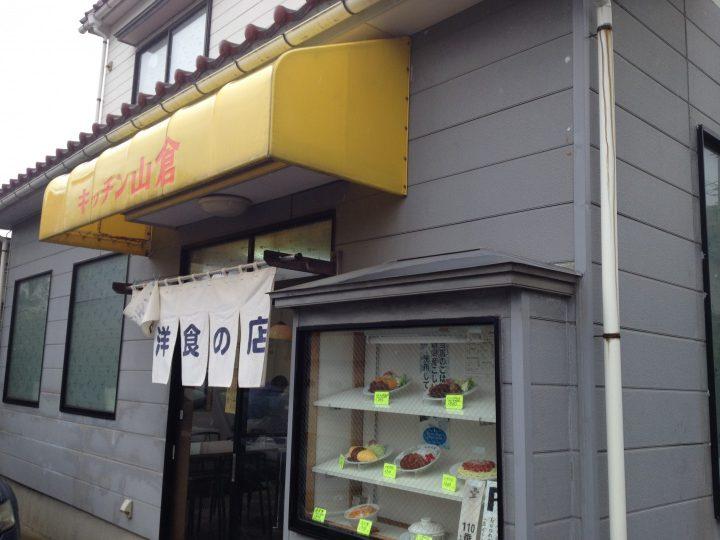 キッチン山倉の外観(2016年4月)