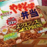 北海道 やきそば弁当の1分のやつ2016-03-30 004