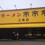 来来亭三条店2016-04-30 002