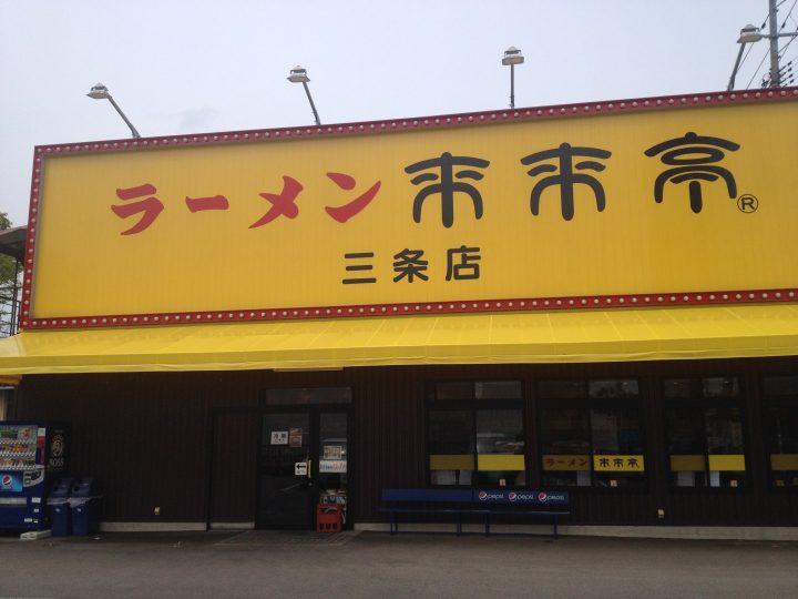 来来亭三条店の外観(2016年4月)