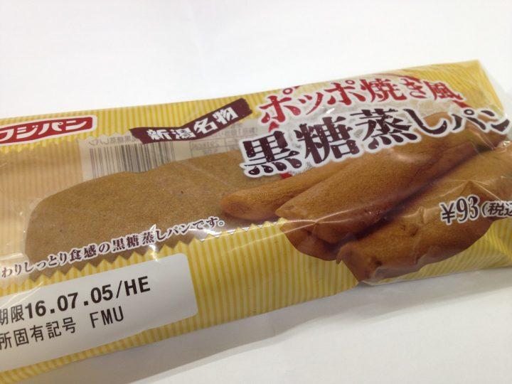 フジパンのポッポ焼き風黒糖蒸しパン