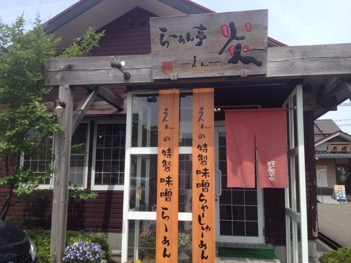 らーめん亭・炎の外観(2016年5月)
