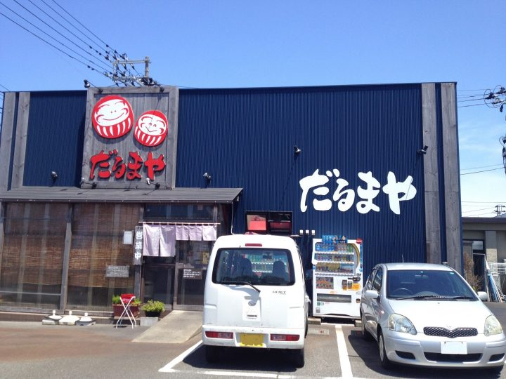 だるまや女池店(2016年5月)