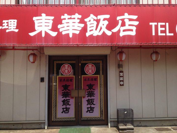 東華飯店の外観(2016年5月)