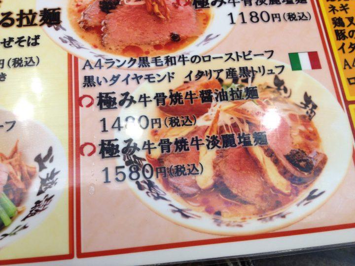 イタリアンな食材のラーメンメニュー