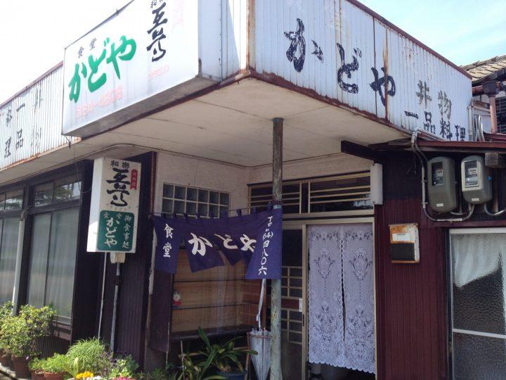 食堂かどやの外観(2016年5月)