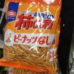 亀田柿の種ピーナッツなし2016-05-31 023