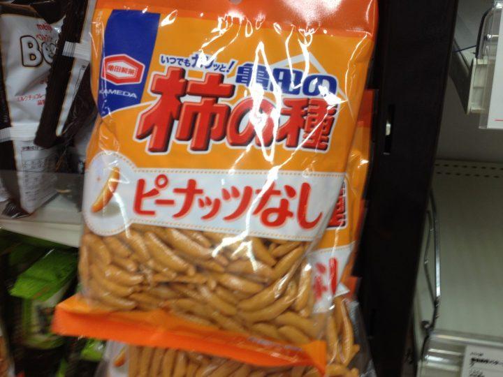 亀田柿の種ピーナッツなし(2016年5月)