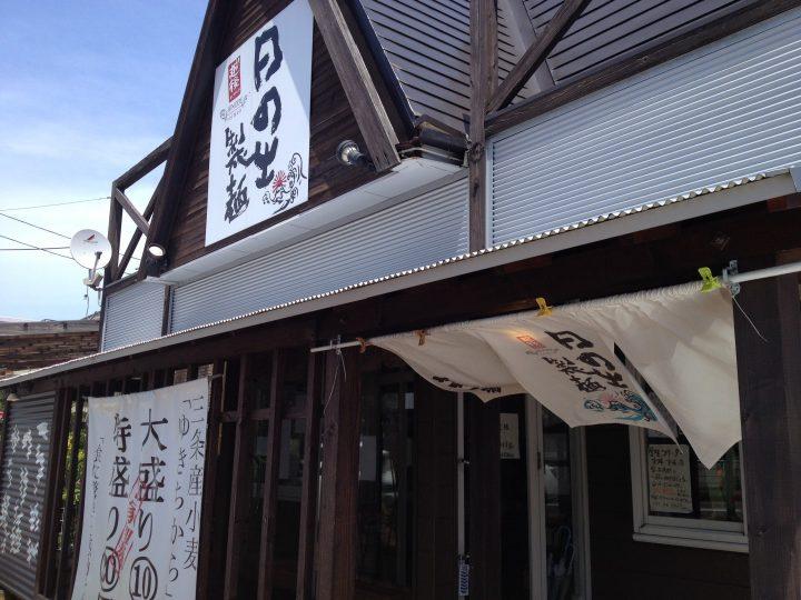 日の出製麺・興野工場の外観(2016年6月)