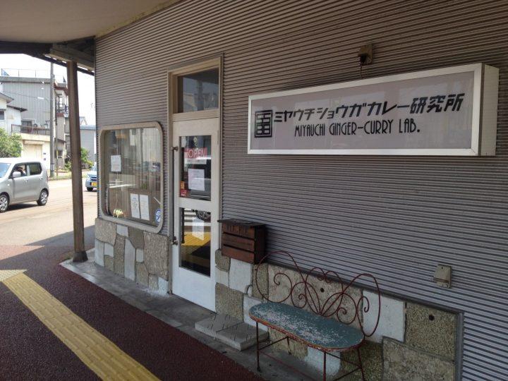 ミヤウチショウガカレー研究所の外観(2016年6月)