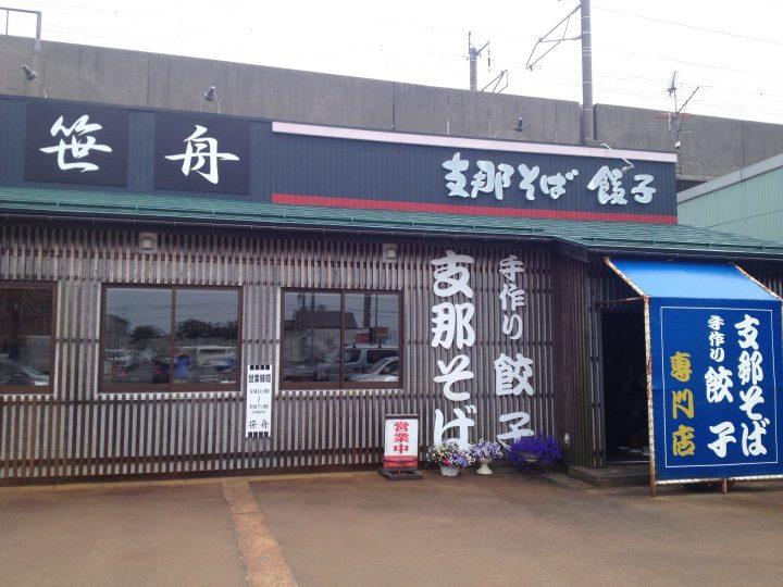 笹舟栄店の外観(2016年6月)