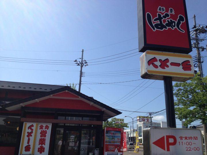 麺屋ばやし燕三条の外観(2016年7月)