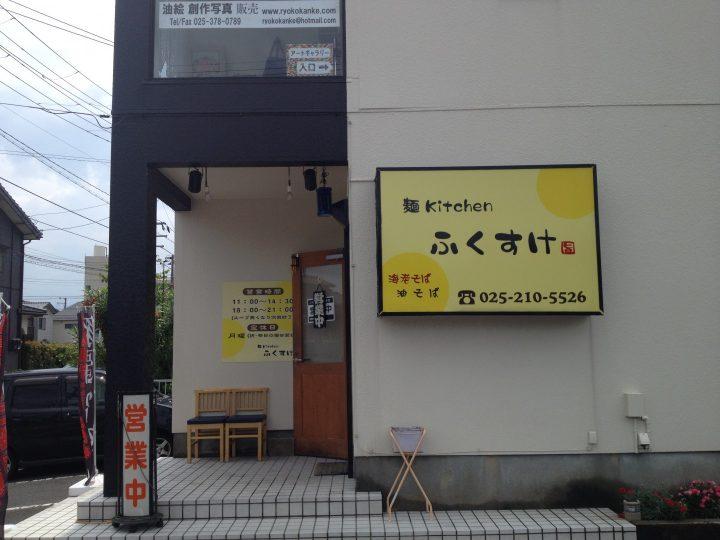 麺 Kitchen ふくすけの入り口(2016年7月)