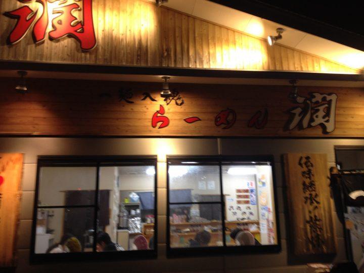 らーめん潤三条店の外観(2016年6月)