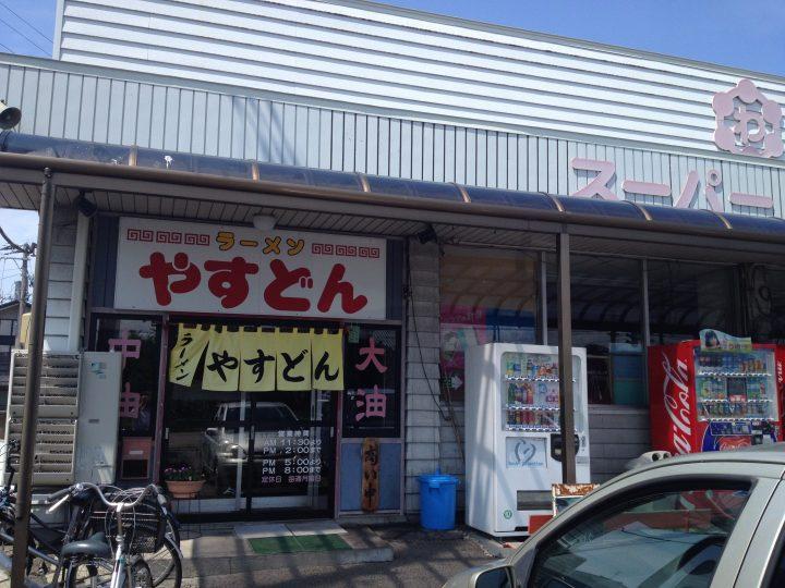 ラーメンやすどんの入口(2016年7月)