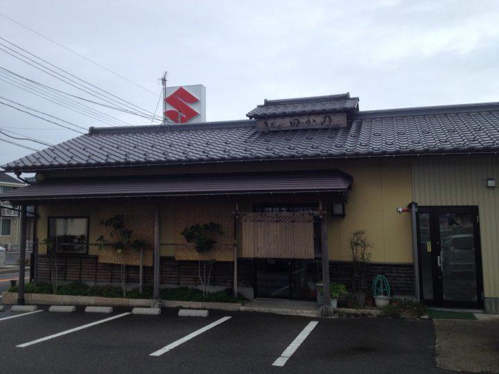 西区五十嵐の田か乃の外観(2016年7月)