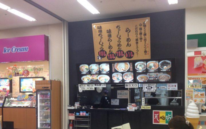 天心坊見附店のサンプルケース(2016年7月)