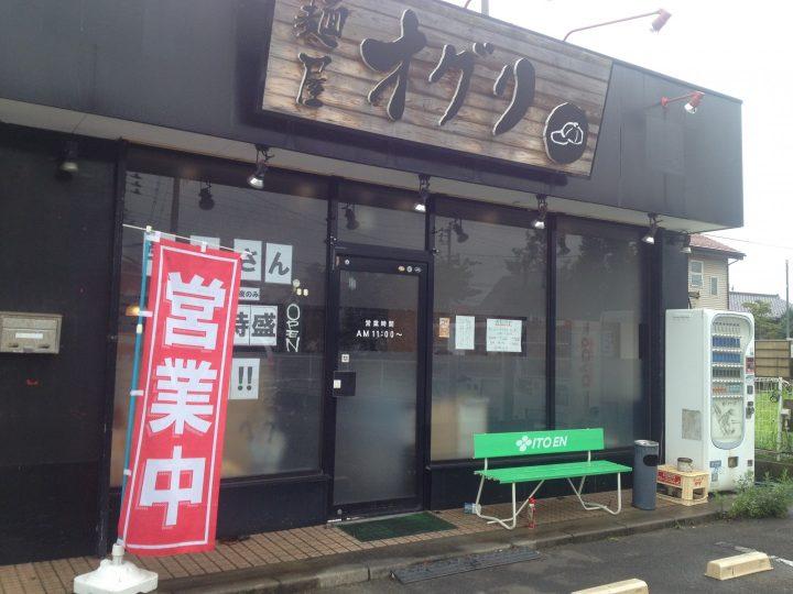 麺屋オグリの外観(2016年7月)
