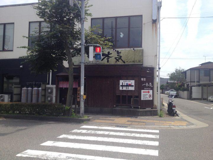 麺屋一本気の外観(2016年7月)
