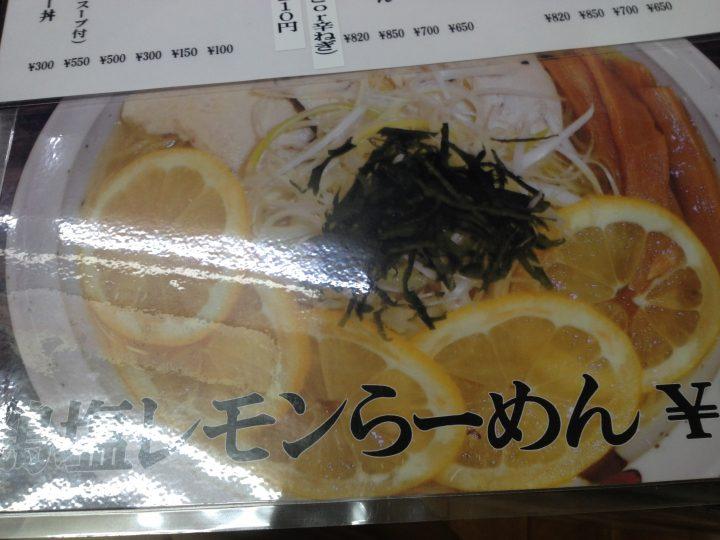 らぁ麺 ほっしん2016-08-12 002