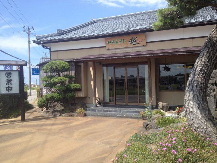 和風レスト 越の外観(2016年8月)