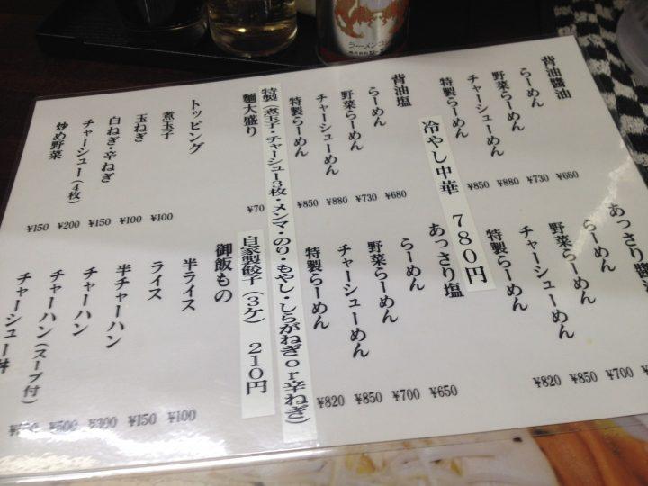 らぁ麺ほっしんのメニューその1(2016年8月)