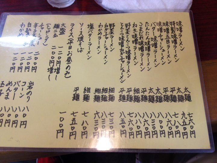 巻こまどりのメニュー・表(2016年9月)