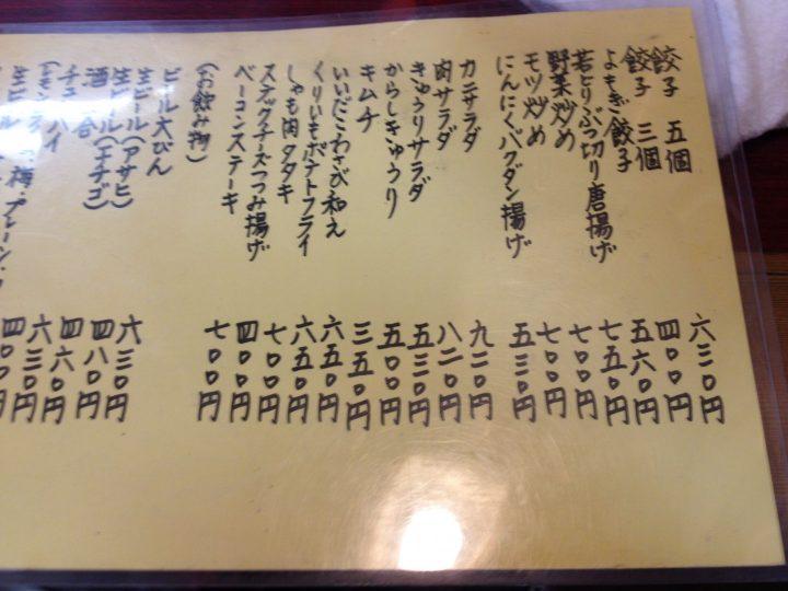 巻こまどりのメニュー・裏(2016年9月)