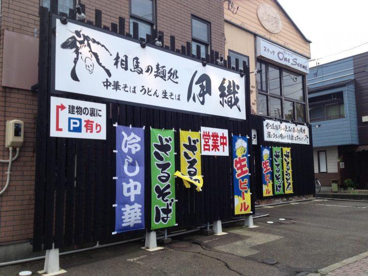長岡 伊織 2016-08-26 004