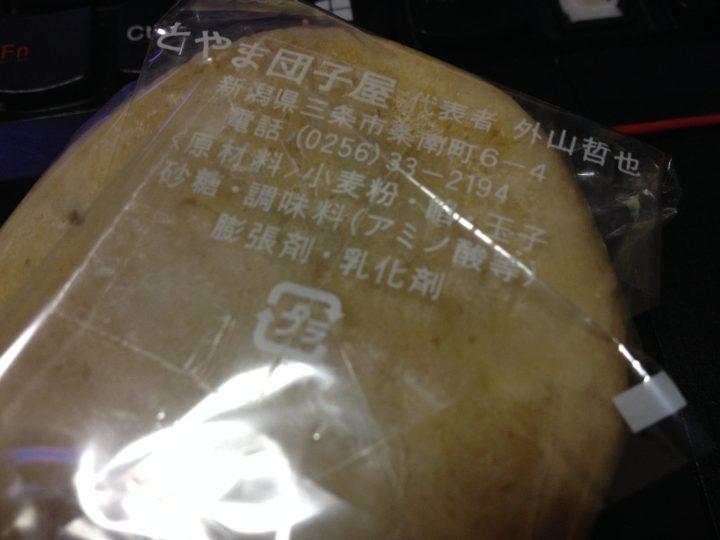 味噌饅頭 2016-09-14 026