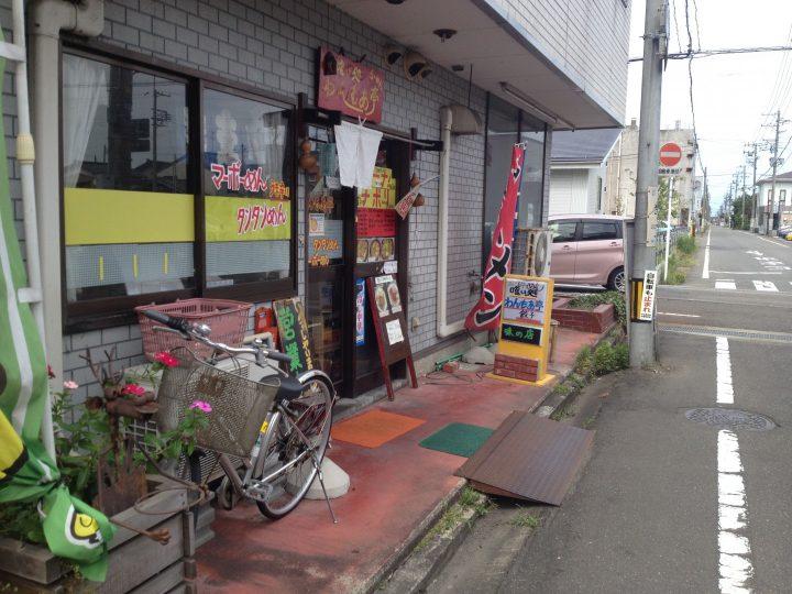わんもあ亭の外観(2016年9月)